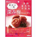 梅のおいしさを凝縮した「素材の一粒 深み梅キャンディ」が新発売!